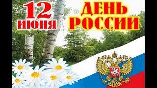 С Праздником! С Днем России! Видео поздравление!