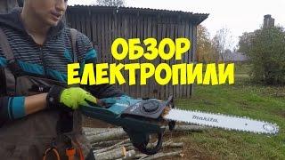 Пила цепная Makita UC 3541 A ОБЗОР