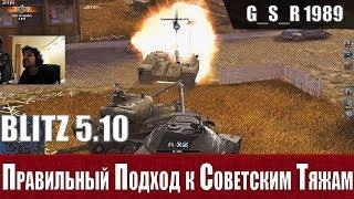 WoT Blitz - Когда не заходит ИС-3. Управляй имбой правильно - World of Tanks Blitz (WoTB)