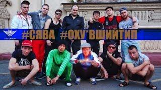 Download Сява - #Оху*вшийтип (+16) Mp3 and Videos
