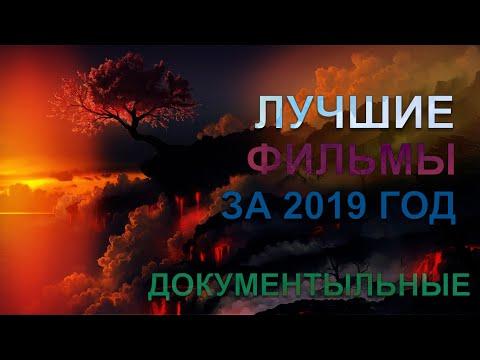 ЛУЧШИЕ ДОКУМЕНТАЛЬНЫЕ ФИЛЬМЫ 2019 ГОДА - Ruslar.Biz