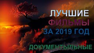 ЛУЧШИЕ ДОКУМЕНТАЛЬНЫЕ ФИЛЬМЫ 2019 ГОДА
