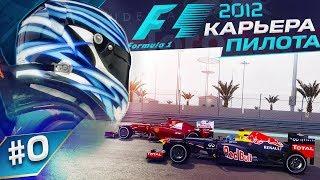 ТЕСТЫ МОЛОДЫХ ПИЛОТОВ В F1 2012 НАЧАЛО КАРЬЕРЫ