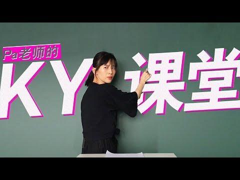 Download papi酱 - pa老师的KY课堂【papi酱的周一放送】