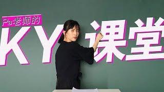 papi酱 - pa老师的KY课堂【papi酱的周一放送】 thumbnail
