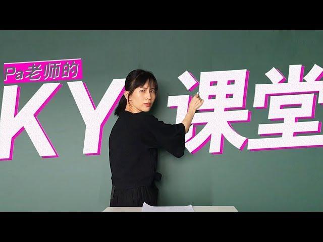 papi酱 - pa老师的KY课堂【papi酱的周一放送】