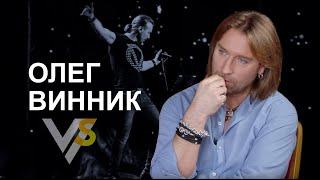 Олег Винник: целебные песни, жены и поддержка Поплавского