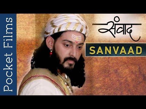 Sanvaad (The Communication) - between Chhatrapati Shivaji Maharaj and Dr. Babasaheb Ambedkar