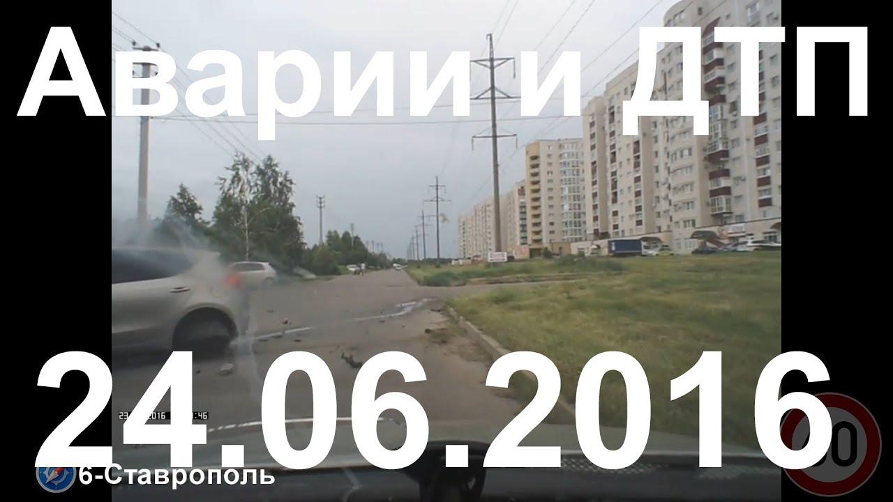 Аварии и ДТП за сегодня (24) июня 2016