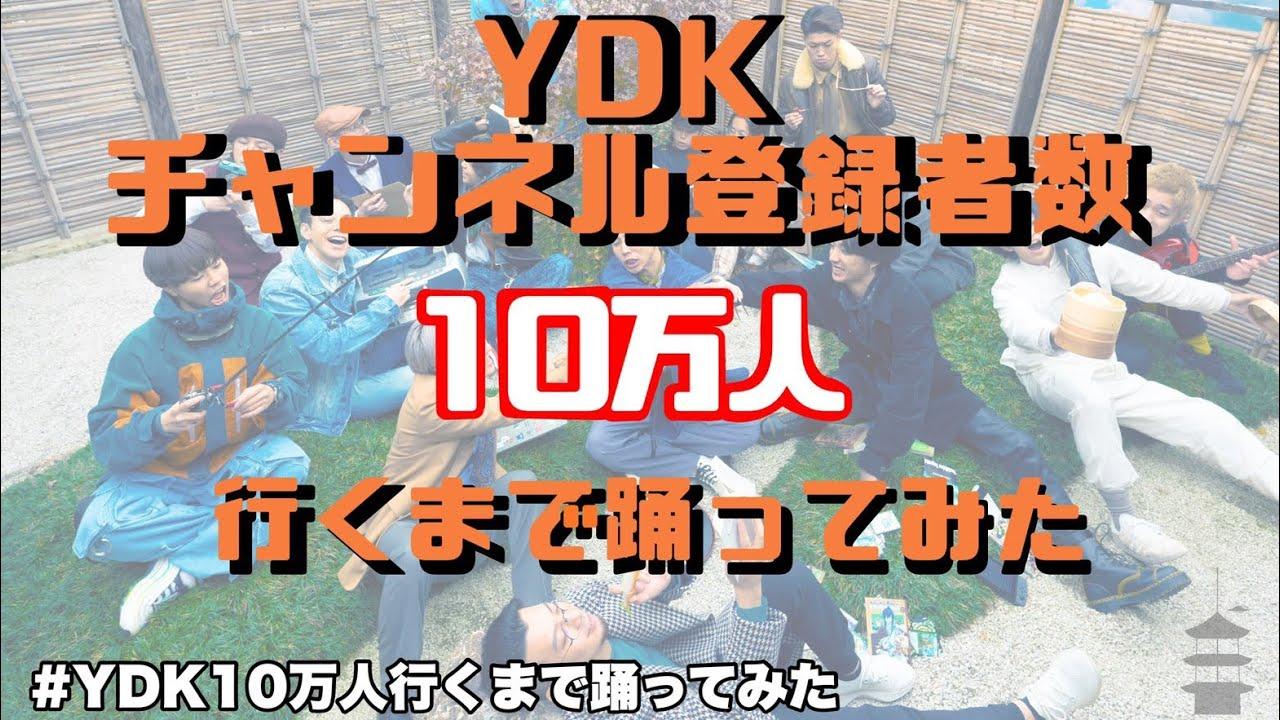【始動】YDKチャンネル登録者数10万人行くまで踊ってみた