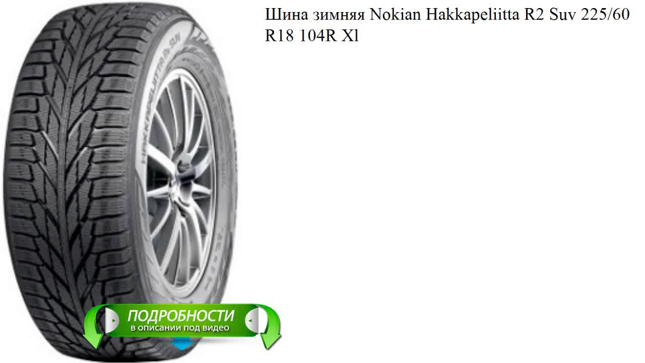 Nokian hakkapeliitta r2 suv friction tire offers firm and precise winter grip and an enjoyable driving feel.