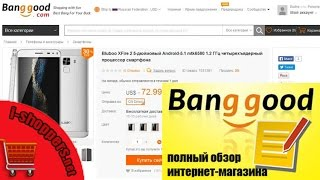 Как покупать в BANGGOOD - обзор магазина, отзывы и нюансы Бангуд