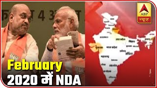 Know How BJP Lost Seven States In Two Years | ABP News