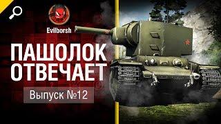 Пашолок отвечает №12 - от Evilborsh [World of Tanks]
