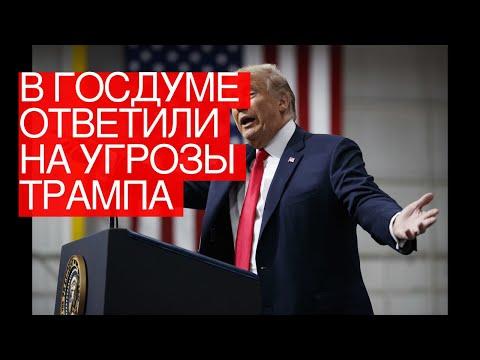 ВГосдуме ответили наугрозы Трампа овыходе изВТО