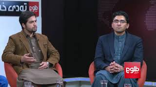TAWDE KHABARE: Kabul Hosts Young Ambassador Conference