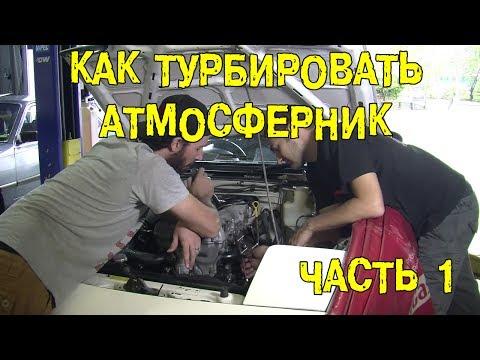 Как турбировать двигатель
