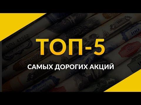 ТОП-5 САМЫХ ДОРОГИХ АКЦИЙ В МИРЕ