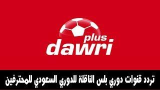 ترددات قنوات دوري بلس dawri plus الناقلة لمباريات الدوري السعودي للمحترفين