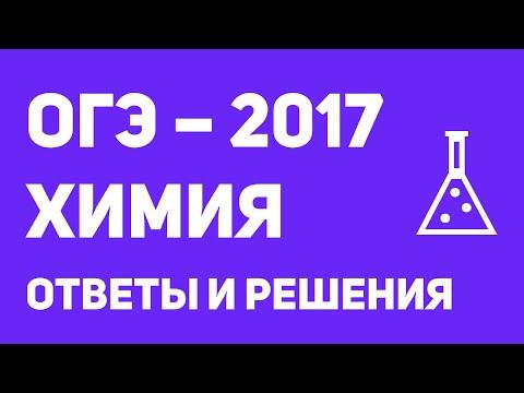 ОГЭ по химии – 2017. Ответы и решения. Часть 1.