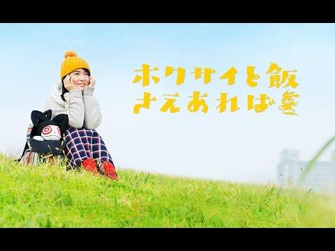[teaser 1]  Hokusai to Meshi Saeareba [Live Action Drama 2017]