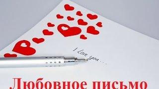 Подари любовь: Любовное письмо мужчине