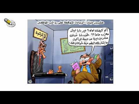 محجوب تيوب: كاريكاتير عماد حجاج - الفساد