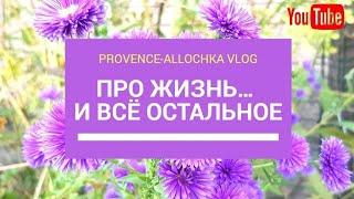 франция/ВЛОГ про ЖИЗНЬ и не ТОЛЬКО/provenceallochka vlog