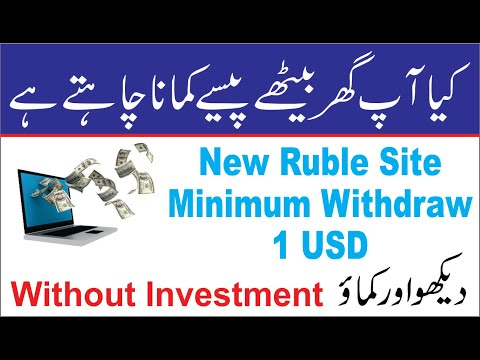 New Russian USD Earning Site 2020 | New Earning Site 2020 | Urdu Hinid | Ruble Earning Site 2020