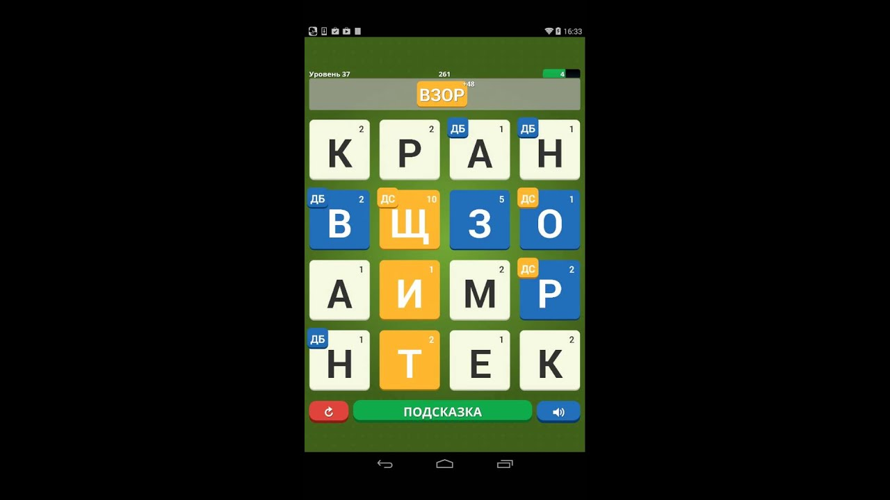 Слова из Слова - Apps on Google Play