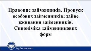 Урок 14. Українська мова 11 клас