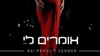 אבי פאנל מארח את זהבה כהן - אומרים לי | Avi Panel Ft. ZEHAVA - Omrim Li