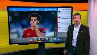 لماذا حذف محمد صلاح اسم