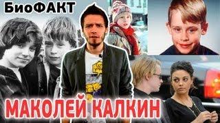 БиоФАКТ - Маколей Калкин / Macaulay Carson Culkin