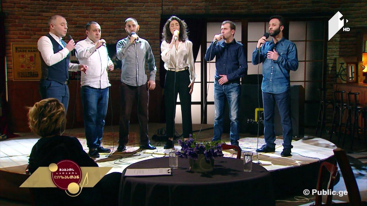 ლიზასთან Georgian Six ნოსტალგია მუსიკა ზვიად ბოლქვაძე