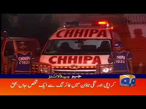 Geo Headlines - 08 AM - 25 May 2018