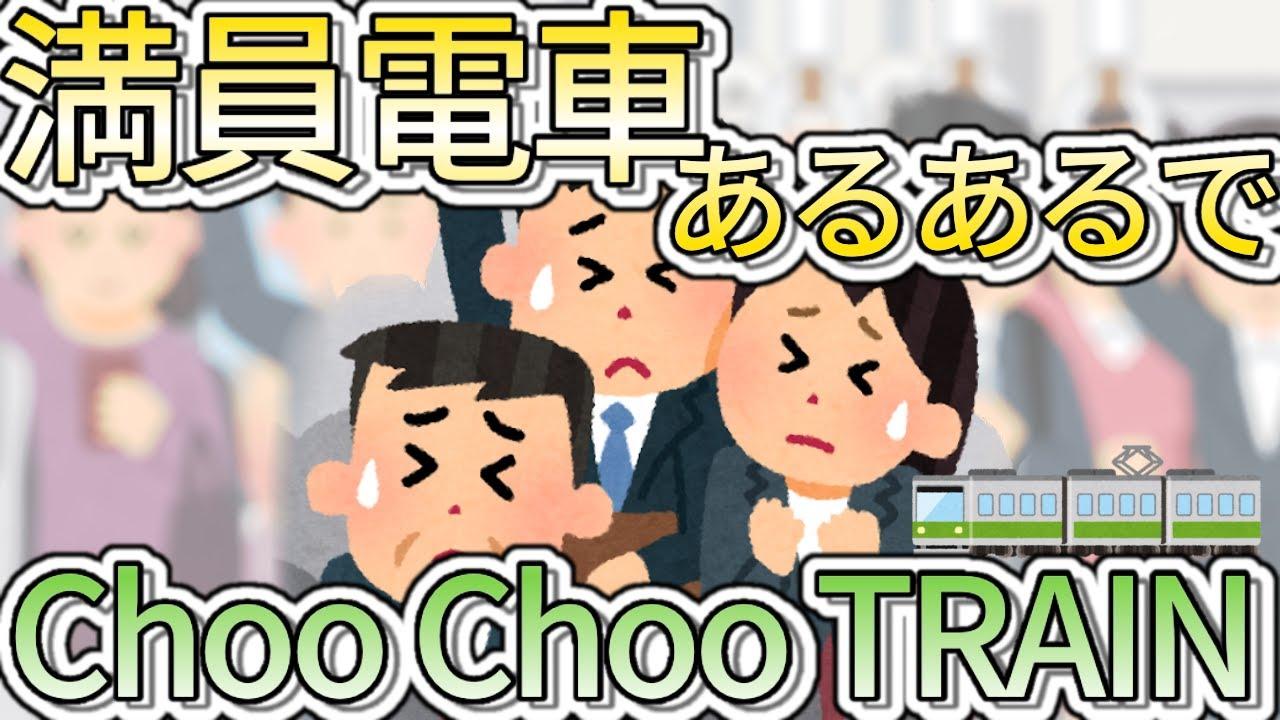 【替え歌】満員電車で見かける人だけでChoo Choo TRAIN/EXILE
