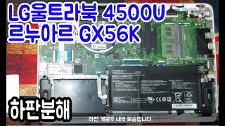 [하판분해]LG울트라북 르누아르 4500U GX56K …