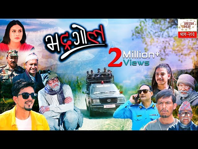 Bhadragol    Episode-203    22-March-2019    By Media Hub Official Channel