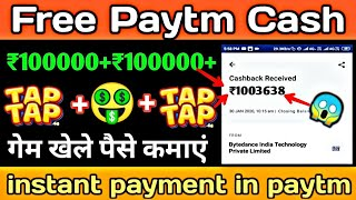 ₹47+₹47+ Free Paytm Cash || new earning website || earn money online