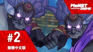 可以在動畫怪物彈珠的官方YouTube上觀看全集! 第2集「轟震穢土的憤怒業...