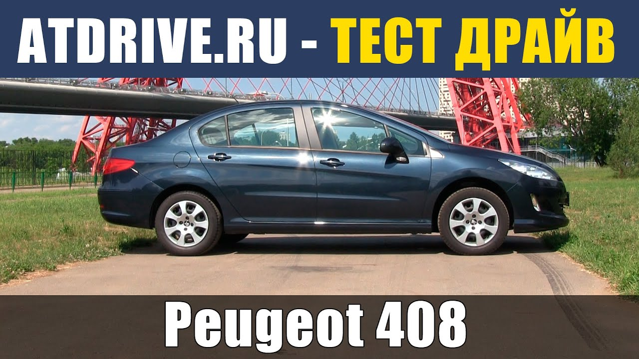 На сайте авто. Ру вы можете купить б/у пежо 408. У нас более 505 предложений именно для вас. Продажа peugeot 408 б/у на авто. Ру.