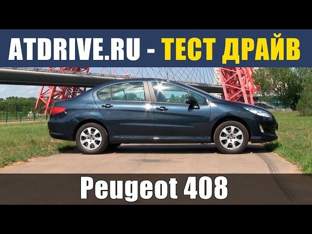 Peugeot 408 - Тест-драйв от ATDrive.ru