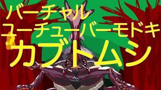 カブトムシの動画「バーチャルユーチューバーモドキ、現る[001匹目]」のサムネイル画像