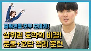 [공부덕후TV] 중위권에서 상위권으로 도약하기! 문풀+…