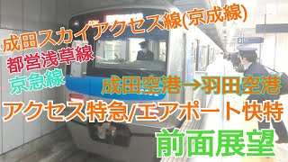 成田スカイアクセス線 #アクセス特急 #エアポート快特 #前面展望 撮影日...