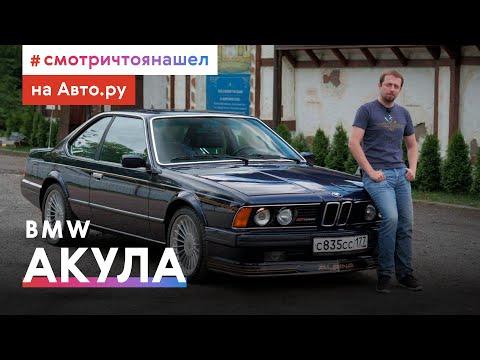 Тасамая «Акула»: тест-драйв иистория легендарной «шестерки» BMW