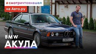 BMW 635 CSi: гроза немецких автобанов (история и тест)