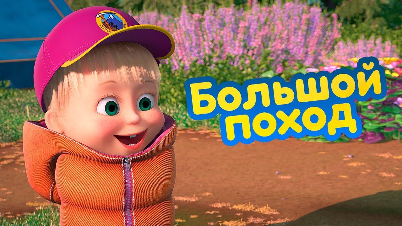 Маша и Медведь - 🏕️ Большой поход 🌋  Новая серия! 🔥 (серия 80) Премьера нового сезона 💥