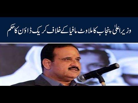 CM Punjab Usman Buzdar Makes Big Announcement